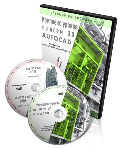 Про уроки по 3D моделированию в AutoCAD