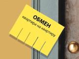 Где и как обменять квартиру в Санкт-Петербурге