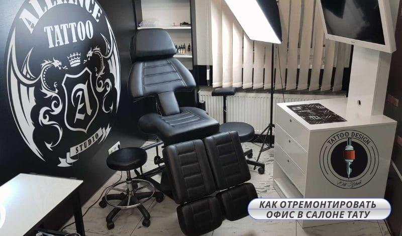 Кресло тату-салона