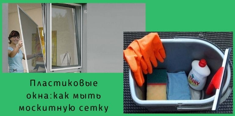 как мыть москитную сетку