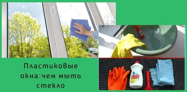 как мыть оконное стекло