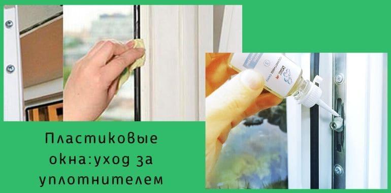 как ухаживать за уплотнителем на окнах ПВХ