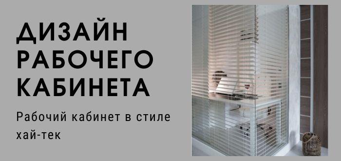 Дизайн кабинета в стиле хай-тек