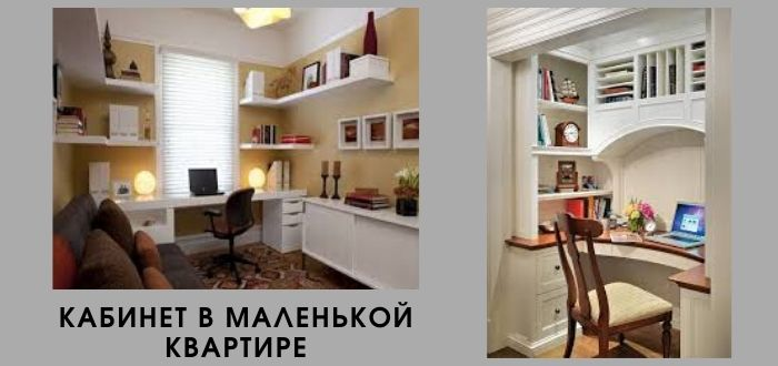 маленькая квартира: интерьер кабинета