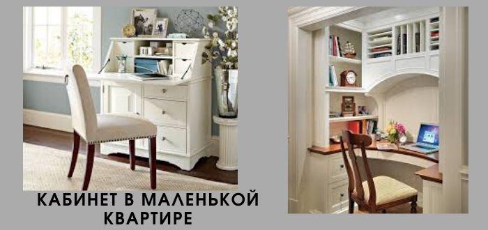 интерьер кабинета в маленькой квартире