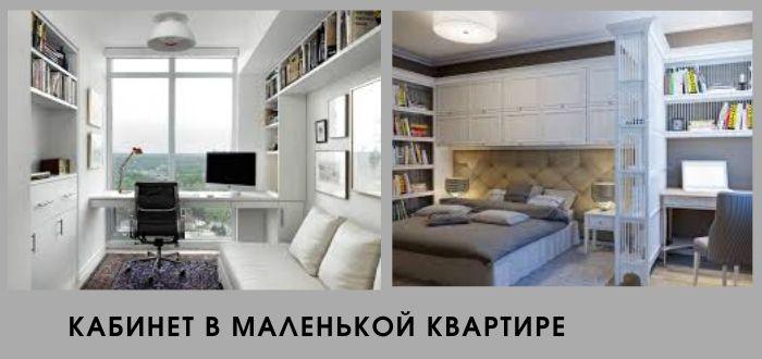 рабочее место в маленькой квартире