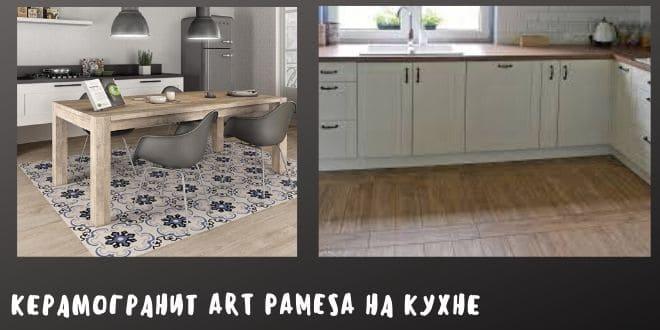 Керамогранит в интерьере кухни