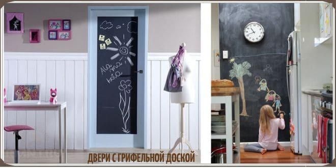 Двери с грифельной доской межкомнатные