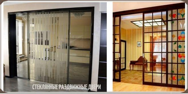 Стеклянные раздвижные оригинальные двери