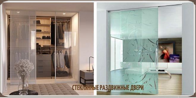 Оригинальные межкомнатные двери стеклянные раздвижные