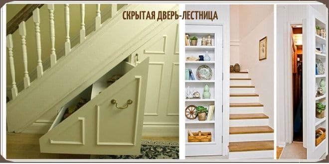 Оригинальные межкомнатные двери скрытые двери- лестница