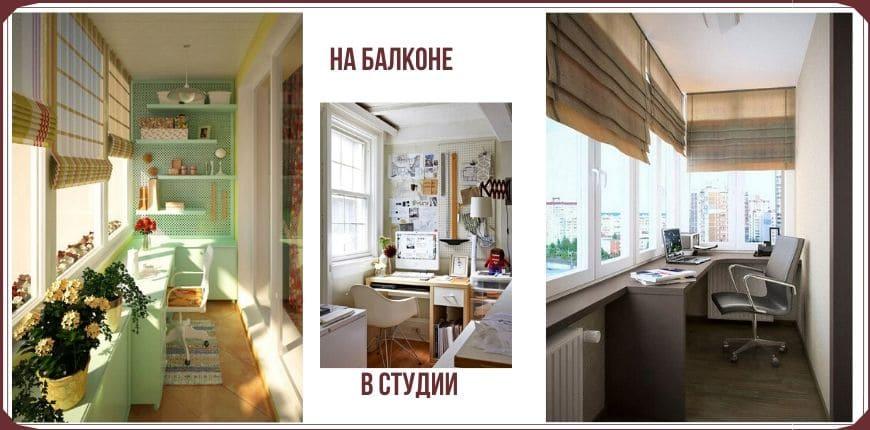 В маленькой квартире рабочее место на балконе