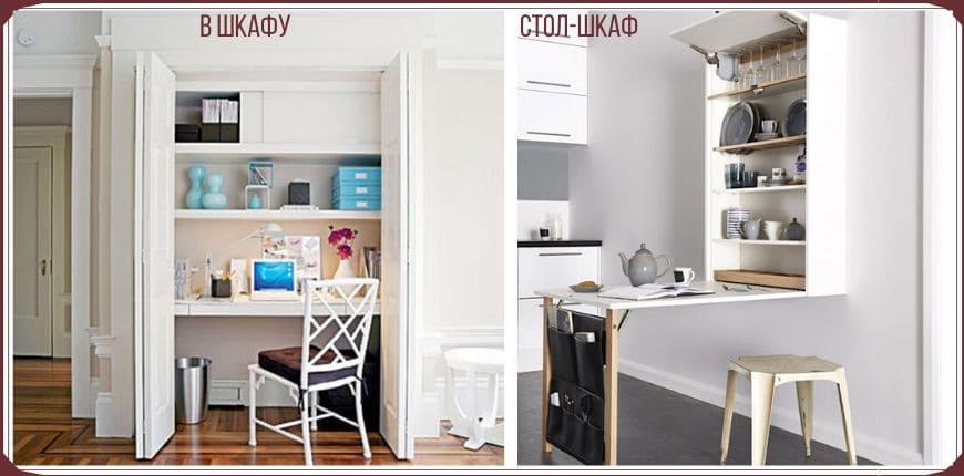 Организация рабочего пространства в шкафу