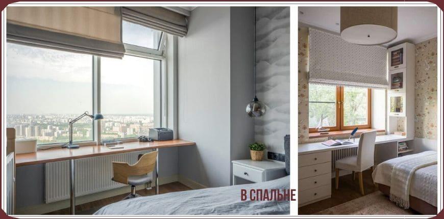 Домашний офис в спальне