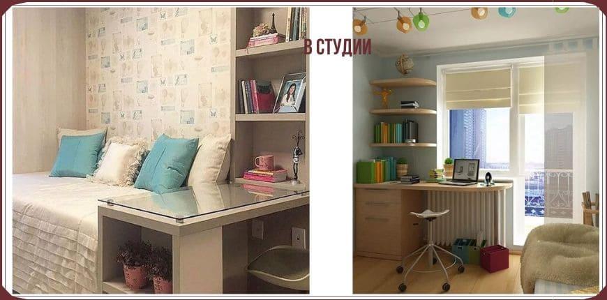 Домашний офис-оформление рабочего стола в студии