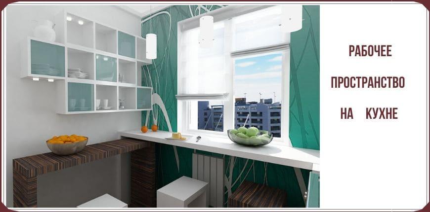 Рабочее место на кухне в маленькой квартире