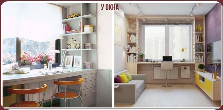 Организуем офис дома у окна