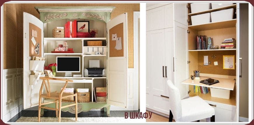Организация рабочего места - используем шкафчики