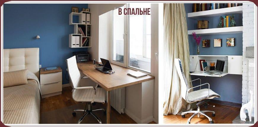 Офис дома организуем в спальне