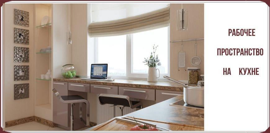 Организация рабочего места на кухне в маленькой квартире