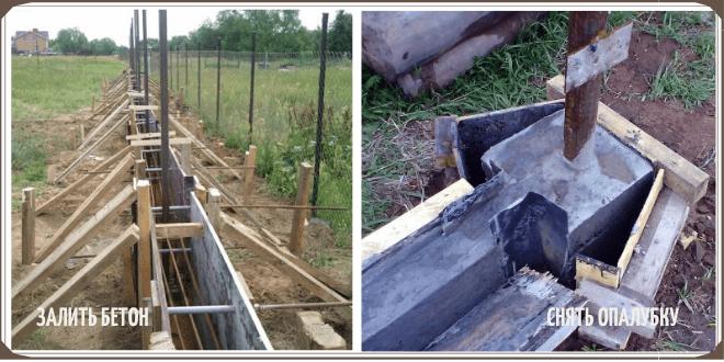 Залить бетоном траншею под фундамент