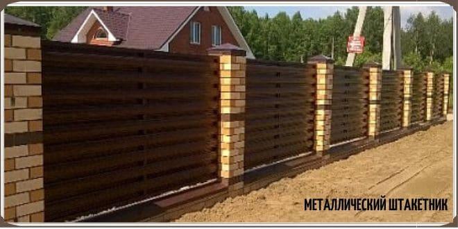 Металлический сайдинг с кирпичными столбами -строим забор