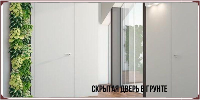 Потайная дверь в грунте