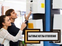 Котлы отопления для частного дома: выбираем лучший