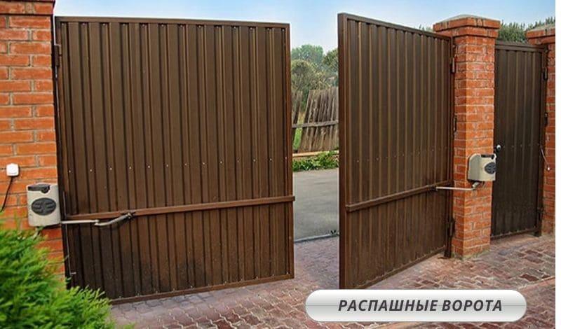 Распашные ворота автомат