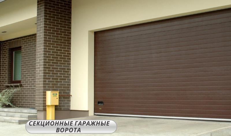 Секционные ворота гаражные