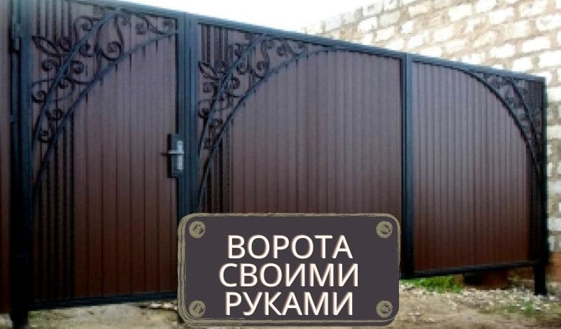 Ворота своими руками