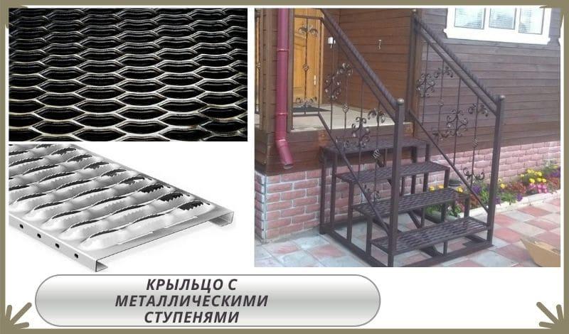 Крыльцо для дома с металлическими ступенями