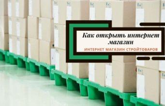 Интернет магазин стройтоваров - склад