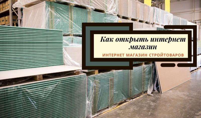 Интернет-магазин строительных товаров - складское помещение