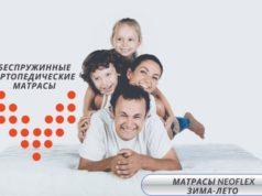 Беспружинный ортопедический матрас для семьи