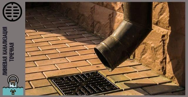 Ливневая канализация в частном доме: выбираем водоприемные лотки и решетки