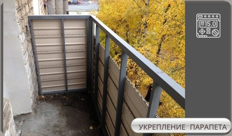 Укрепление парапета на балконе