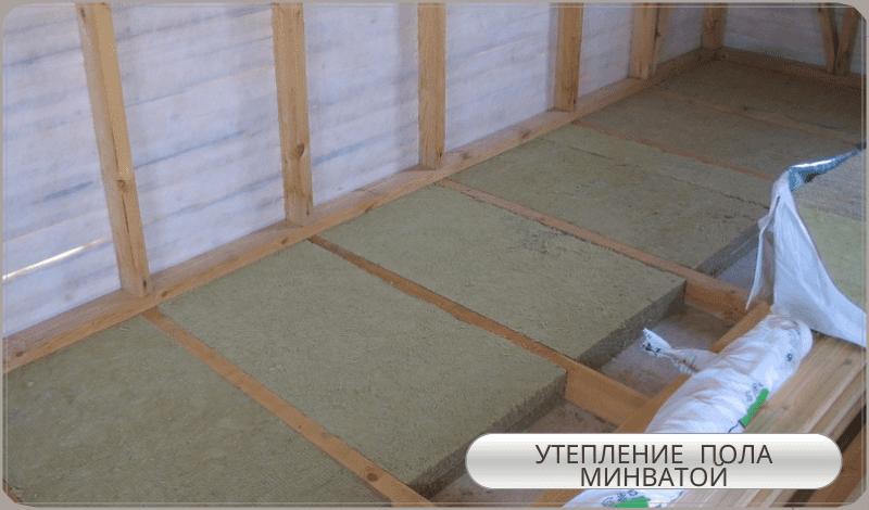 Утепление пола балкона минеральной ватой